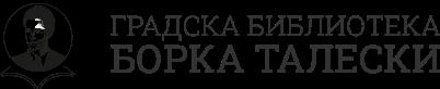 logo gbbt black 400 v2 - Библиотеката денес