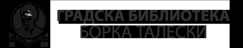 logo new 1 - Срцето на Борка Талески