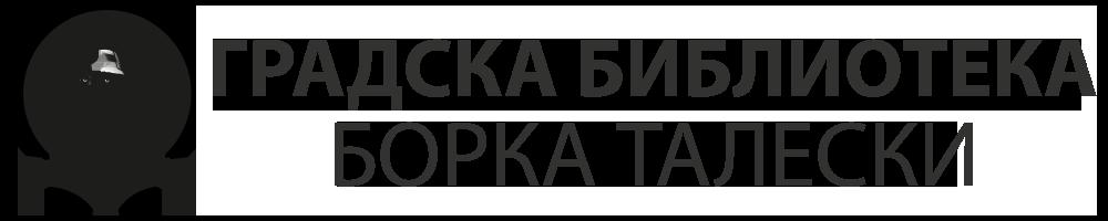 logo new - Библиотеката денес