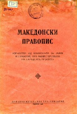 pravopis - Историјат