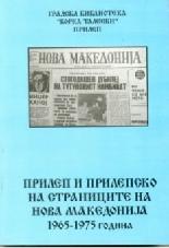 Prilep Nova Makedonija - Библиотеката денес