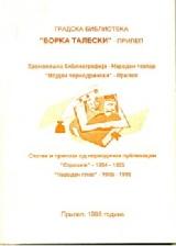 Teatar Prilep - Библиотеката денес