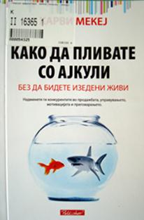 ajkuli - Како да пливате со ајкули
