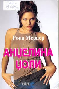 angelina - Анџелина Џоли