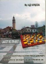 sahot vo Prilep - Библиотеката денес