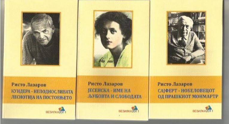 """120038283 2773691596284444 3159797127186176679 n - """"Прашки ракописи"""" од Ристо Лазаров -едиција во издание на """"Везилка2011"""""""