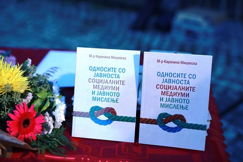 """KNIGA - Промоција на книгата """"Односите со јавноста, социјалните медиуми и јавното мислење"""" од Каролина Мицевска"""