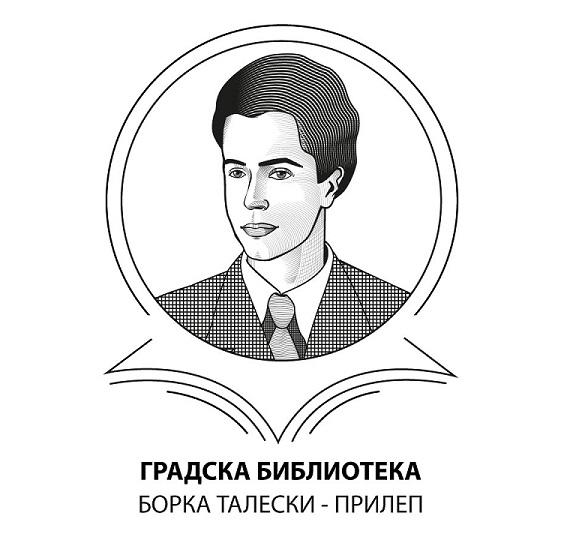 foto logo - Избрани се песните за Зборникот на песни од прилепски автори