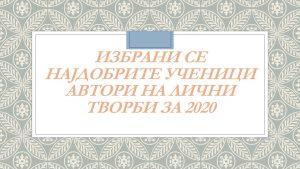 """СЕ НАЈДОБРИТЕ УЧЕНИЦИ АВТОРИ НА ЛИЧНИ ТВОРБИ 300x169 - Ученичката Теодора Ѓорѓиеска од ООУ """"Гоце Делчев"""" е најдобриот автор за 2020"""