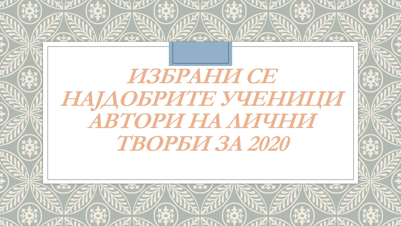 """СЕ НАЈДОБРИТЕ УЧЕНИЦИ АВТОРИ НА ЛИЧНИ ТВОРБИ - Ученичката Теодора Ѓорѓиеска од ООУ """"Гоце Делчев"""" е најдобриот автор за 2020"""