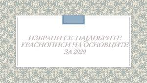 """се најдобрите краснописи на основците за 2020 300x169 - Ученичката Андреа Андрееска од ООУ """"Блаже Конески"""" има најдобар краснопис"""