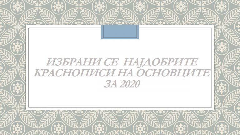 """се најдобрите краснописи на основците за 2020 768x432 - Ученичката Андреа Андрееска од ООУ """"Блаже Конески"""" има најдобар краснопис"""
