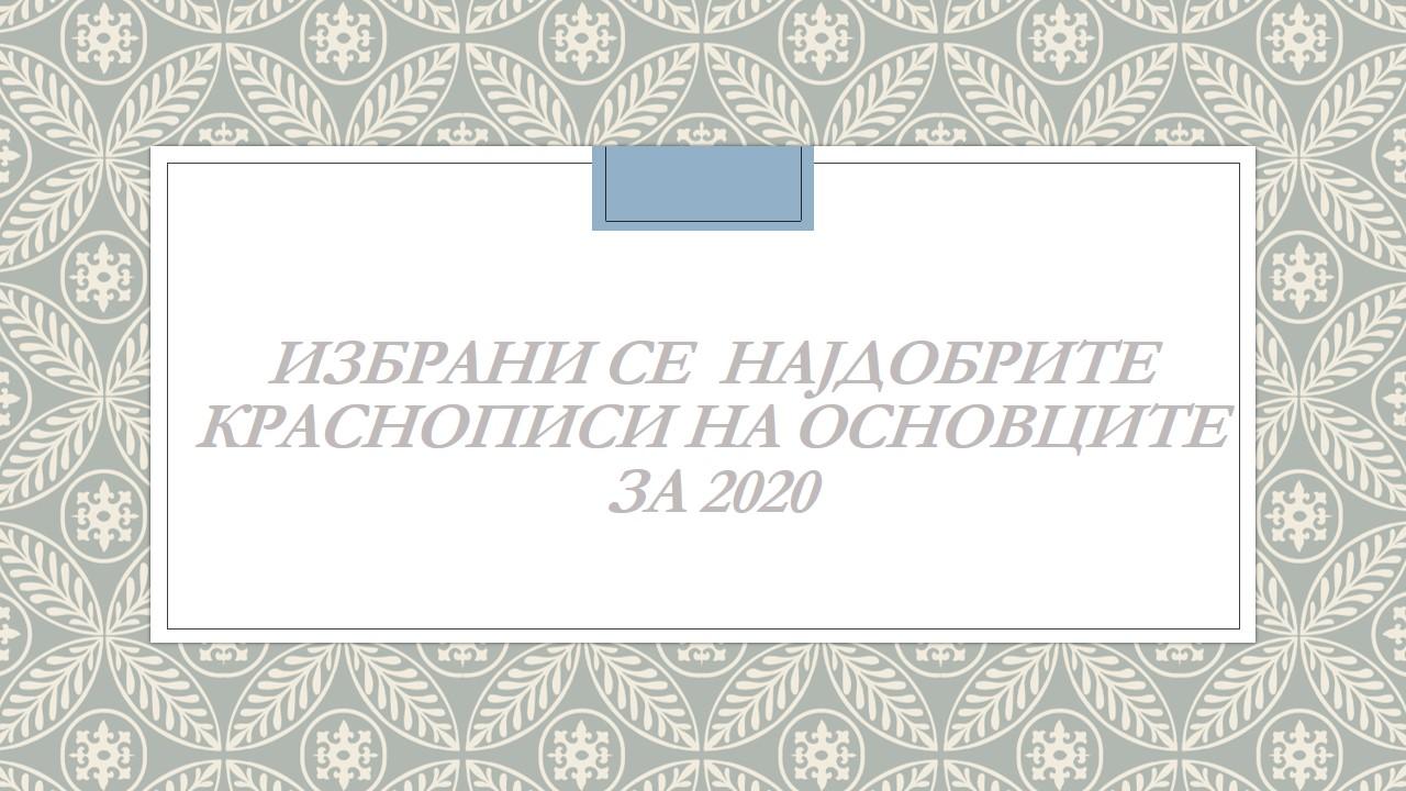 """се најдобрите краснописи на основците за 2020 - Ученичката Андреа Андрееска од ООУ """"Блаже Конески"""" има најдобар краснопис"""