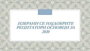 """се најдобрите рецитатори основци за 2020 300x169 - Ученичката Софија Оџаклиеска од ООУ """"Кире Гаврилоски"""" е најдобриот рецитатор"""
