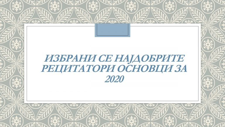 """се најдобрите рецитатори основци за 2020 768x432 - Ученичката Софија Оџаклиеска од ООУ """"Кире Гаврилоски"""" е најдобриот рецитатор"""