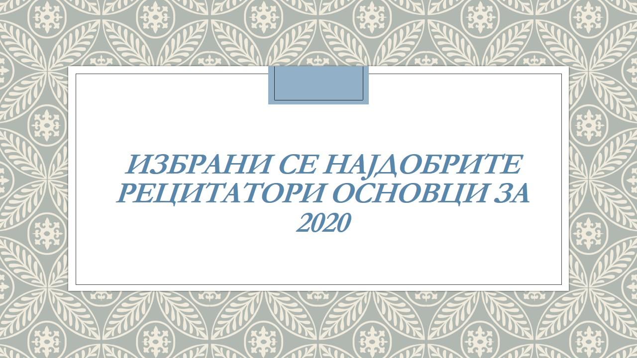 """се најдобрите рецитатори основци за 2020 - Ученичката Софија Оџаклиеска од ООУ """"Кире Гаврилоски"""" е најдобриот рецитатор"""