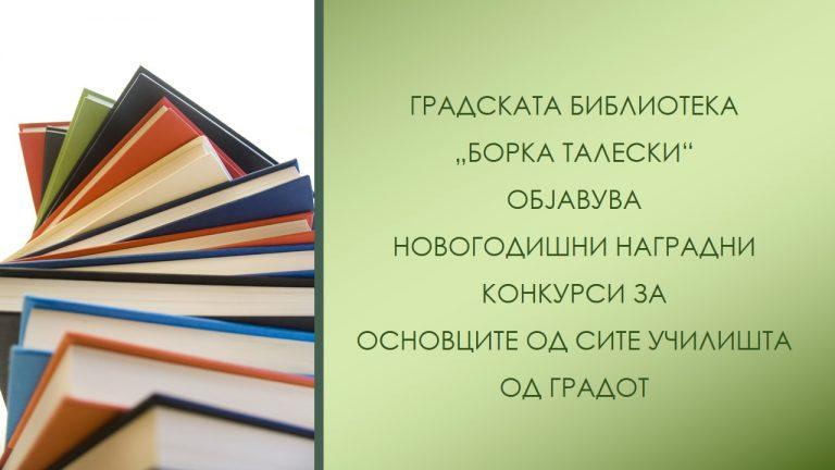 ЗА ОСНОВЦИТЕ 768x432 - Новогодишни и наградни конкурси за основците од Прилеп