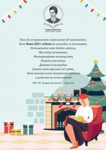 2021 1 212x300 - СРЕЌНИ НОВОГОДИШНИ И БОЖИКНИ ПРАЗНИЦИ