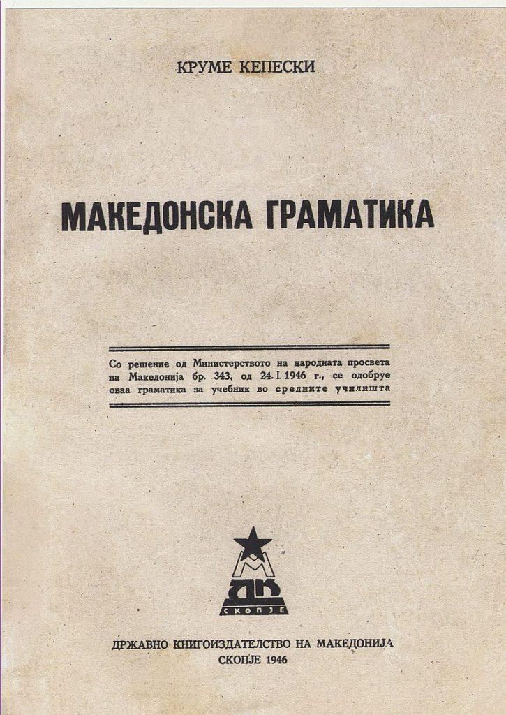 002 naslovna 725x1024 - 112 години од раѓањето на Круме Кепески, авторот на првата македонска граматика