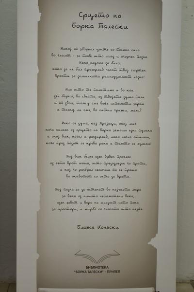 ELS 0051 - Прилеп за Борка Талески - 100 години од раѓањето